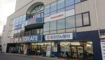 クリエイトSD 鎌倉大船店