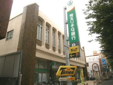 埼玉りそな銀行 坂戸支店の画像1