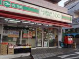 ローソンストア100 白楽駅前店