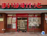まいばすけっと 中野十貫坂上店