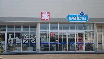 ウエルシア藤沢石川店の画像1