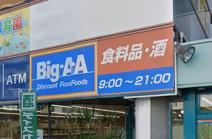 ビッグ・エー 横浜川上町店