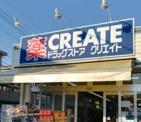 クリエイトSD 戸塚汲沢店
