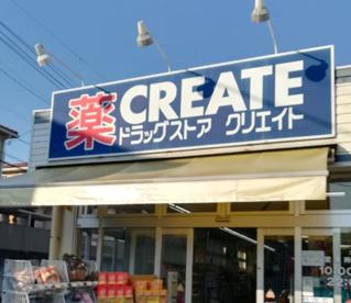 クリエイトSD 戸塚汲沢店の画像1