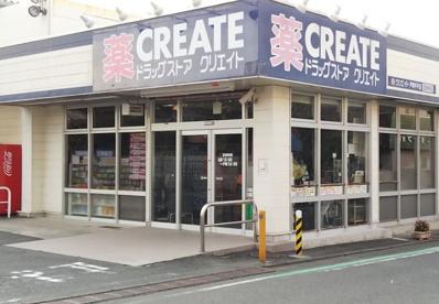 クリエイトSD(エス・ディー) 戸塚平戸店の画像1