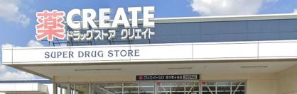 クリエイトSD(エス・ディー) 栄小菅ケ谷店の画像1
