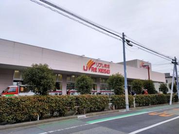 リブレ京成堀切店の画像1