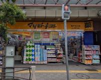 マツモトキヨシ 亀戸北口店