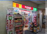 キリン堂 阪急茨木店