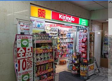 キリン堂 阪急茨木店の画像1