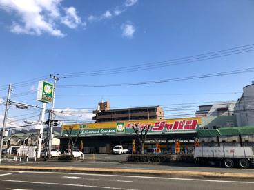 ジャパン 東大阪吉田店の画像1