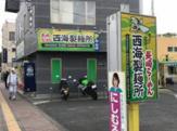 長崎らーめん西海製麺所 八王子市役所横店