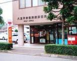 八王子市役所前郵便局