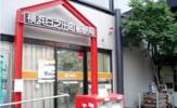 横浜日之出町郵便局