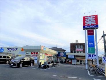 ウェルシア/川越新宿店の画像1