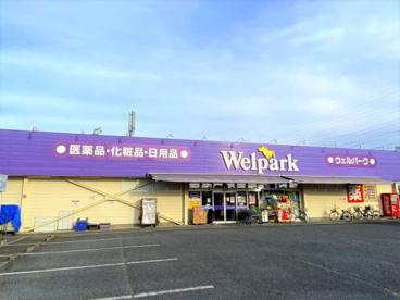 ウェルパーク/川越新宿店の画像1