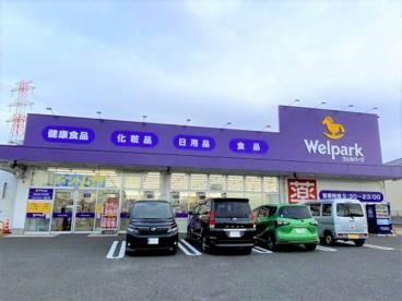 ウェルパーク/川越南大塚店の画像1