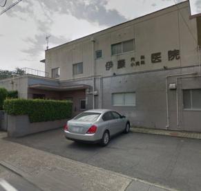 伊藤内科小児科医院の画像1