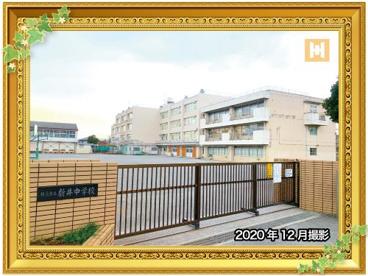 新井中学校の画像1