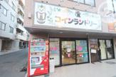 ランドリータクミ 立川店