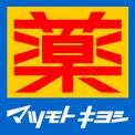 ドラッグストア マツモトキヨシ 中山店