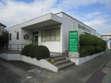 松井歯科クリニックの画像1