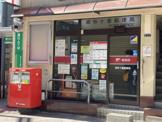 麻布十番郵便局