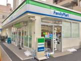 ファミリーマート 西浅草三丁目店