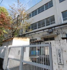 柳町小学校の画像1