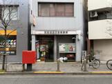 世田谷太子堂郵便局