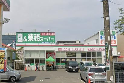 業務スーパー 辻堂店の画像1