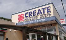 クリエイトSD 鎌倉津西店