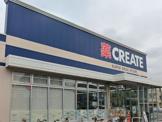 クリエイトSD 港北綱島西店