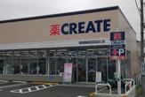 クリエイトSD 鶴見北寺尾店