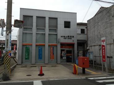 霞ヶ丘郵便局の画像1