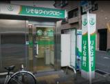 【無人ATM】りそな銀行 朱雀出張所 無人ATM