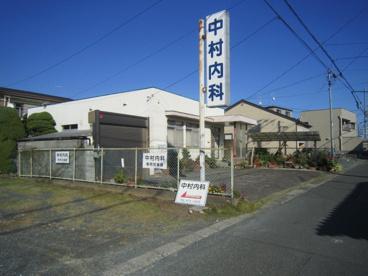 中村内科医院の画像1