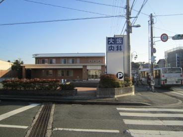 大坂内科医院の画像1