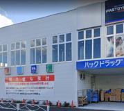 ハックドラッグ 横浜根岸店