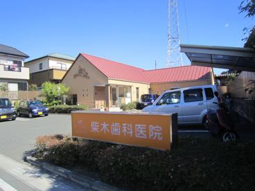 柴木歯科医院の画像1