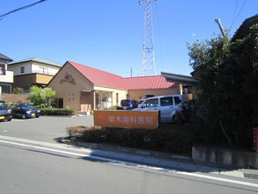 柴木歯科医院の画像2