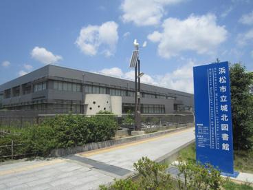 浜松市立城北図書館の画像1