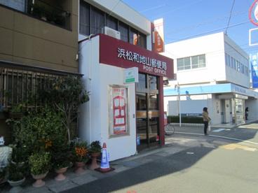浜松和地山郵便局の画像1