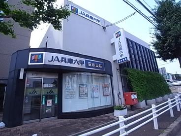 JA兵庫六甲垂水支店の画像1