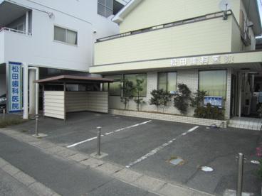 松田歯科医院の画像1