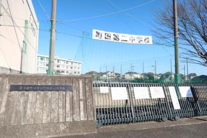 町田市立町田第二中学校の画像1