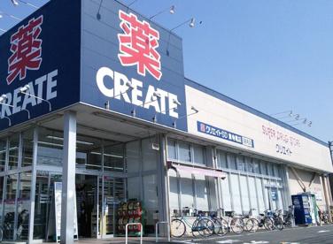 クリエイトS・D 横浜東寺尾店の画像1