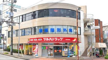 ツルハドラッグ 善行駅前店の画像1