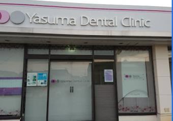 やすま歯科クリニックの画像1