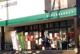 ユーコープ 新桜ヶ丘店